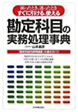 勘定科目の実務処理事典