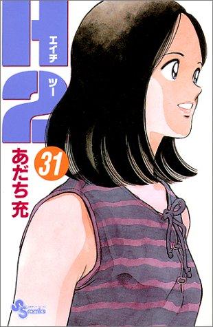 H2 (31) (少年サンデーコミックス)