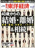 週刊 東洋経済 2010年 11/27号 [40歳からの結婚・離婚&相続]
