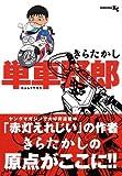 単車野郎 (ヤングマガジンコミックス)