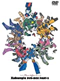 戦闘メカ ザブングル DVD-BOX PART2
