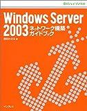 Windows Server2003ネットワーク構築ガイドブック    @ITハイブックス
