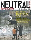 Image of ニュートラル(7) NEUTRAL 美しきインドのこころ (白夜ムック238)