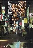 恋を数えて (角川文庫)