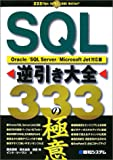 SQL逆引き大全333の極意Oracle/SQL Server/Microsoft Jet対応