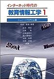 インターネット時代の教育情報工学〈1〉ニュー・パラダイム編
