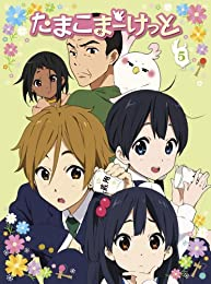 たまこまーけっと (5) [Blu-ray]