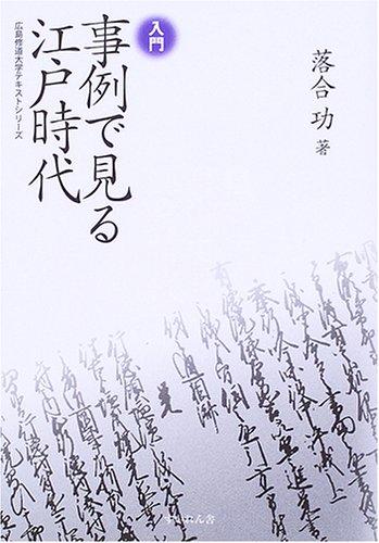 入門事例で見る江戸時代