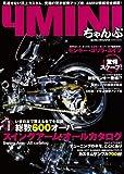 4MINIちゃんぷ 14 (14) (SAN-EI MOOK)