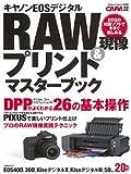 キャノンEOSデジタルRAW現象&プリントマスターブック (Gakken Camera Mook)