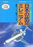 生きている航空日本史外伝 (下) (航空秘話復刻版シリーズ (4))