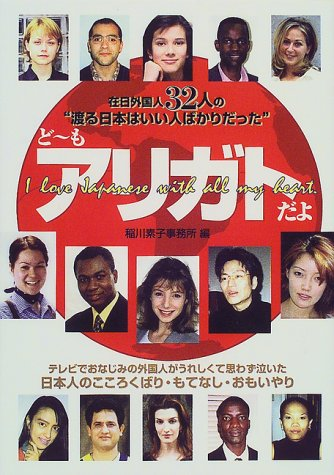 """どーもアリガトだよ―在日外国人32人の""""渡る日本はいい人ばかりだった"""""""