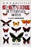 蝶と蛾の写真図鑑―オールカラー世界の蝶と蛾500 完璧版 (地球自然ハンドブック)