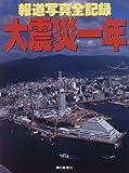 大震災一年―報道写真全記録