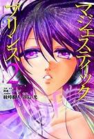 マジェスティックプリンス(2) (ヒーローズコミックス)