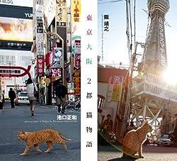 東京・大阪2都猫物語