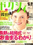 ゼクシィ 長野版 2008年 05月号 [雑誌]