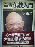 毒舌 仏教入門—苦楽は一つなり (ノン・ブック) -