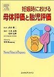 妊娠時における母体評価と胎児評価