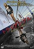 トライアングル [DVD]