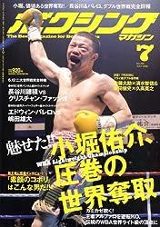 ボクシングマガジン 2008年 07月号 [雑誌]