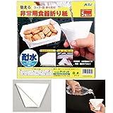 非常用 食器が作れる 繰り返し洗える 折り紙 5枚入り 3993