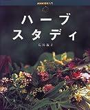 ハーブスタディ (NHK趣味入門)