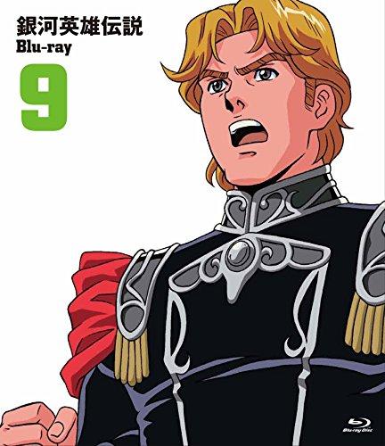 銀河英雄伝説 Blu-ray Vol.9
