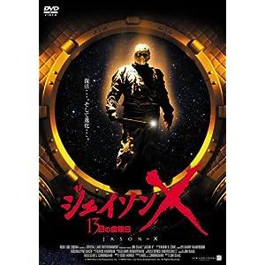 ジェイソン X 13日金曜日 [DVD]