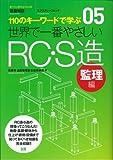 世界で一番やさしいRC・S造 監理編―110のキーワードで学ぶ (エクスナレッジムック 世界で一番やさしい建築シリーズ 5)