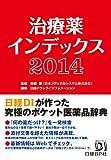 治療薬インデックス2014