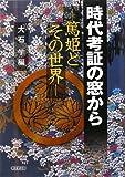 時代考証の窓から—「篤姫」とその世界 [単行本] / 大石 学 (編集); 東京堂出版 (刊)
