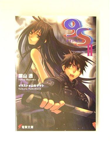 9S〈ナインエス〉II (2) (電撃文庫)