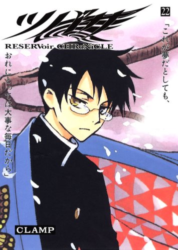 ツバサ 22 豪華版―RESERVoir CHRoNiCLE (22) (少年マガジンコミックス)CLAMP