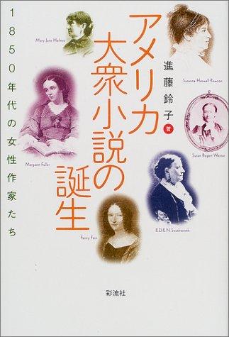 アメリカ大衆小説の誕生―1850年代の女性作家たち