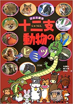 secret of the chinese zodiac animal picture book photo 2006 isbn 4097262149 japanese import. Black Bedroom Furniture Sets. Home Design Ideas