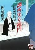 調所笑左衛門―薩摩藩経済官僚 (人物文庫)