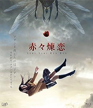赤々煉恋 [Blu-ray]
