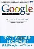 Google Tool ウェブ2.0時代をリードするGoogleサービス完全活用ガイド (アスキームック)
