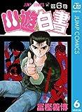 幽★遊★白書 6 (ジャンプコミックスDIGITAL)