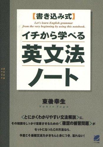 イチから学べる英文法ノート―書き込み式