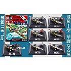 飛燕(全7種セット)
