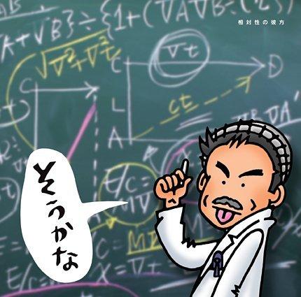 小田和正/そうかな 相対性の彼方(CD)