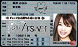 AKB48免許証 no3b Anser【峯岸みなみ】