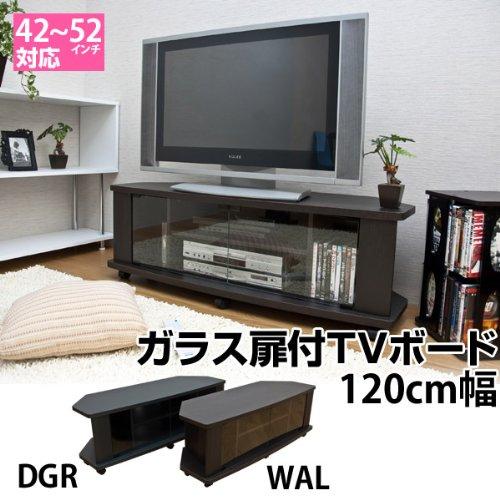 42~52インチ対応ガラス扉付TVボード120 テレビ台 液晶プラズマ コーナー対応 ウォールナット(DCV-120WAL)