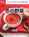 いいことずくめの赤の野菜―リコペンで、肌ツヤツヤ、肥満も予防 (レタスクラブMOOK)