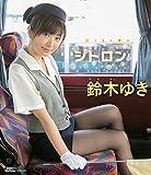 鈴木ゆき シトロン [Blu-ray]