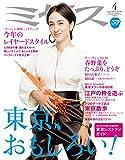 ミセス 2016年 04月号 [雑誌] -