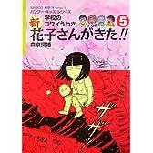 学校のコワイうわさ 新花子さんがきた!! (5)