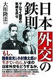 日本外交の鉄則